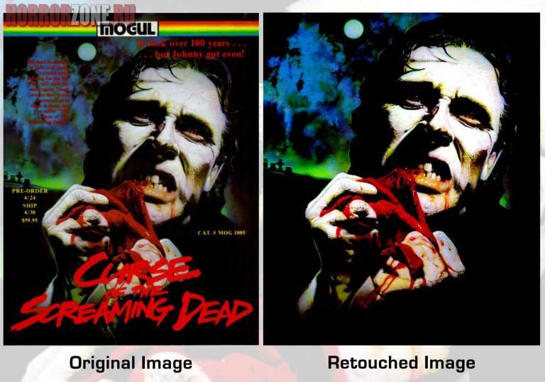 Проклятье кричащих мертвецов, 1982