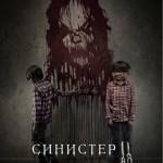 Русские постеры фильмов ужасов СИНИСТЕР 2 и ПОДАРОК