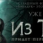 Саундтрек к фильму ужасов Из тьмы