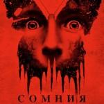 Не спать вместе с фильмом ужасов Сомния мы будем чуть поздней