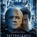 Русский трейлер мистического триллера Экстрасенсы