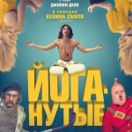 Угадайте, как будет называться в российском прокате новая комедия ужасов Кевина Смита?