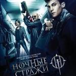 """[ЭКСКЛЮЗИВ] Новый постер """"Ночных стражей"""""""