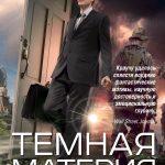 """Режиссер """"Дня независимости"""" экранизирует роман Блейка Крауча"""